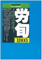 131107rojyun1803